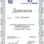 Носова Ольга Олеговна диплом международного конгресса