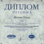 Диплом Ольги Олеговны Носовой